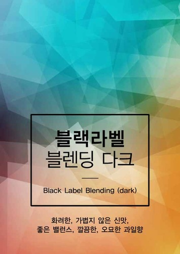 Black Label Blending (dark),미친커피