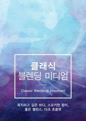 Classic Blending (medium),미친커피