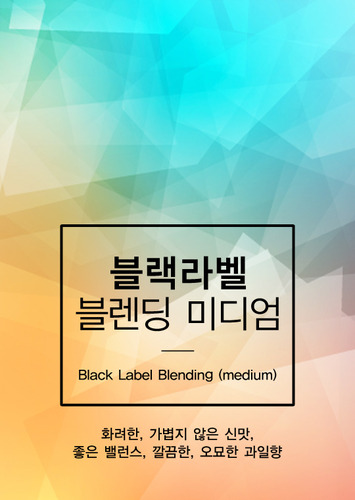 Black Label Blending (medium),미친커피